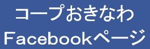 コープおきなわフェイスブックページ