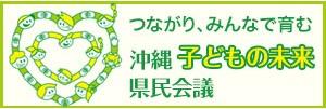 沖縄子どもの県民会議